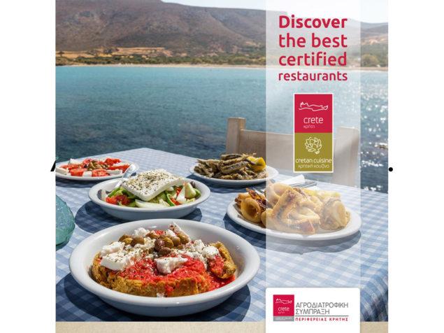 """The label """"cretan cuisine"""""""