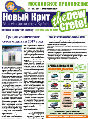 Moscow Supplement No. 1 to